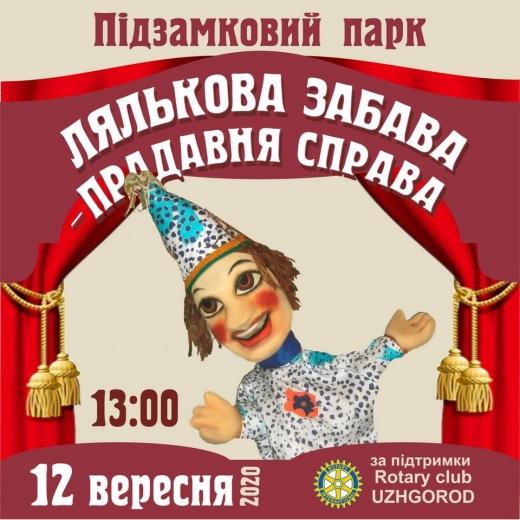 На вихідних в ужгородських парках відбудуться безкоштовні вистави