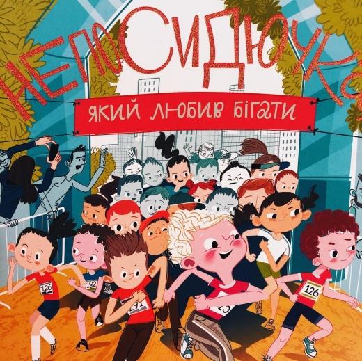 Закарпатська бігунка написала книгу для дітей із сюрпризом