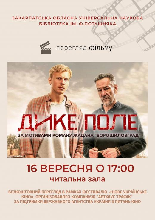 """Ужгородців запрошують на відкритий перегляд фільму """"Дике поле"""""""