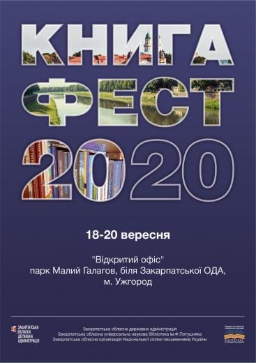 На вихідних в Ужгороді пройде книжковий фестиваль (ПРОГРАМА)