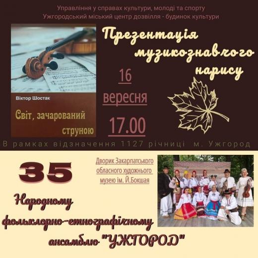 В Ужгороді відбудеться презентація музикознавчого нарису «Світ, зачарований струною»