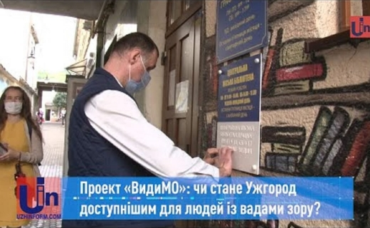 Проєкт «ВидиМО»: як Ужгород роблять інклюзивним містом