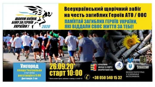 В Ужгороді відбудеться Всеукраїнський патріотичний забіг: деталі