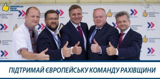 Звернення найбільш рейтингової партії Рахівщини на місцевих виборах 2020 року