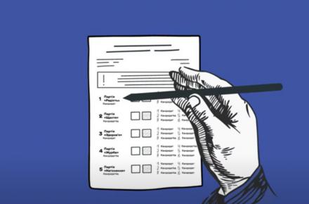 ЦВК показала, як правильно заповнювати бюлетень на виборах – відео
