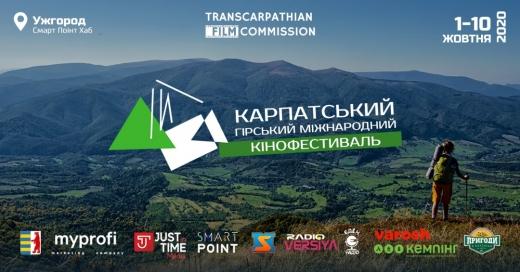 В Ужгороді розпочався  гірський міжнародний кінофестиваль