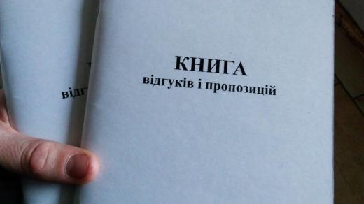 В Україні скасували обов'язкову Книгу скарг: що замість неї