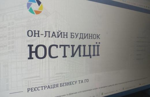 Он-лайн реєстрація громадських організацій в Закарпатті