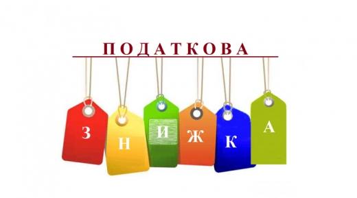 ДПС у Закарпатській області інформує про можливість податкової знижки