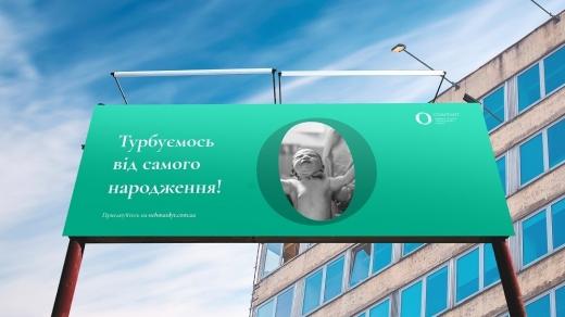 Як ужгородець створив ребрендинг львівської дитячої лікарні, якій майже 100 років