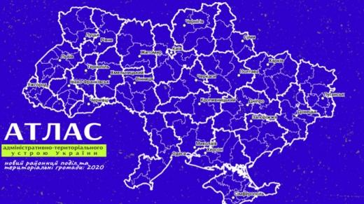В Україні створили атлас нового адмінтерустрою