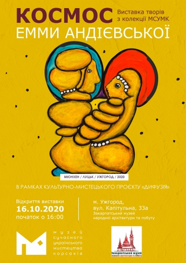В Ужгороді відкриють виставку «Космос Емми Андієвської»