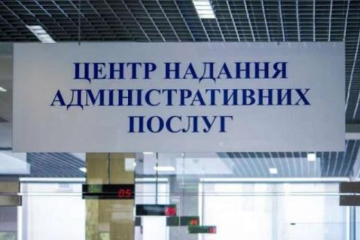 Єдиними фронт-офісами в Закарпатті для реєстрації громадських формувань  залишились лише ЦНАПи