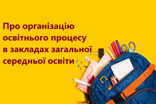 У закарпатських школах канікули почнуться в останній тиждень жовтня