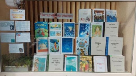 """""""Читаємо на рівних"""": у Мукачеві пропонують книги для людей із порушенням зору"""