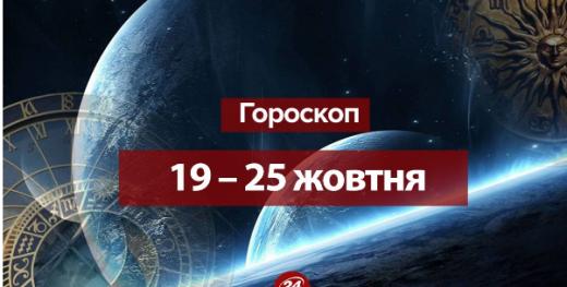 Гороскоп на тиждень 19 – 25 жовтня 2020 для всіх знаків Зодіаку