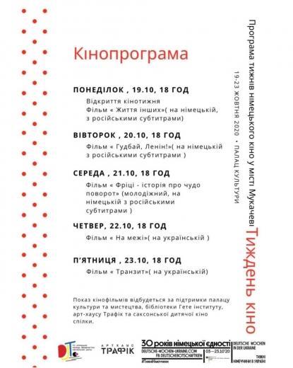 У Мукачеві відбувається тиждень німецького кіно