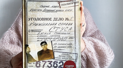"Книга ""Справа Василя Стуса"" знову пішла у друк"