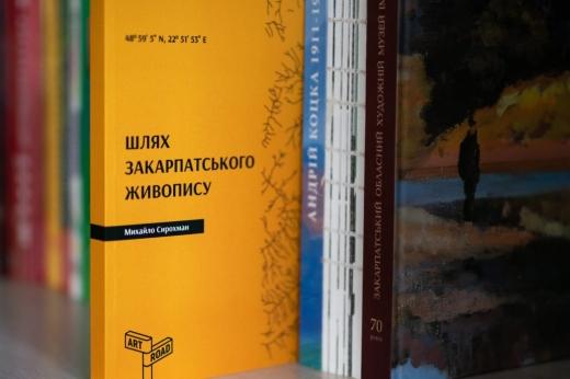 В Ужгороді презентували проєкт «Шлях Закарпатського живопису»