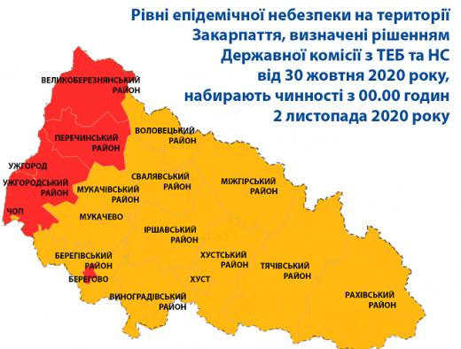 """Ужгород, Берегове та три райони Закарпаття ввійшли до """"червоної"""" зони"""