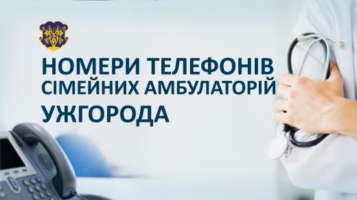 До уваги ужгородців: номери телефонів усіх сімейних амбулаторій