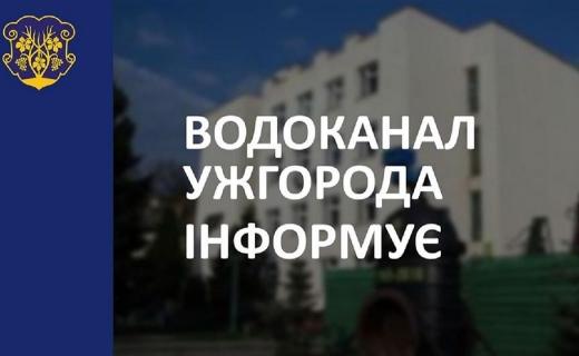 У суботу в Ужгороді буде відсутнє водопостачання: де саме?