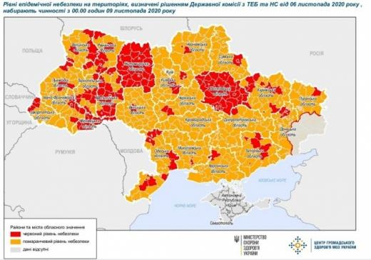 """В Україні почали діяти нові зони COVID-19: вже нема """"зелених"""" і """"жовтих"""""""