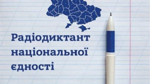 Ужгородці долучилися до написання диктанту єдності: відео