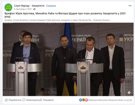 Виступ Віктора Щадея на брифінгу в парламенті має ознаки адмінресурсу - ОПОРА