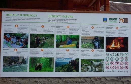 """Національний парк """"Синевир"""" проводить екологічну акцію для туристів"""