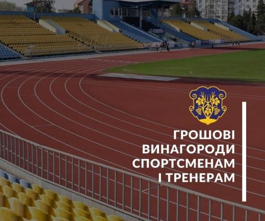 В Ужгороді виплатять грошові винагороди кращим спортсменам і їхнім тренерам