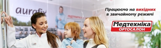 Найбільший асортимент медтехніки в Україні