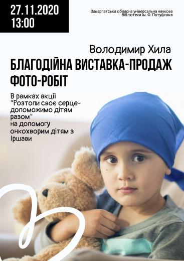 Закарпатська обласна бібліотека запрошує на благодійну акцію для підтримки онкохворих дітей