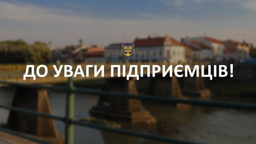 Бізнесменів Ужгорода запрошують до Координаційної ради підтримки підприємництва