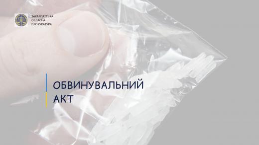 За зберігання та збут метафметаміну обвинувачений житель Мукачівщини відповідатиме у суді