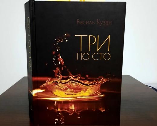 """""""Три по сто"""" презентував в Ужгороді знаний поет"""
