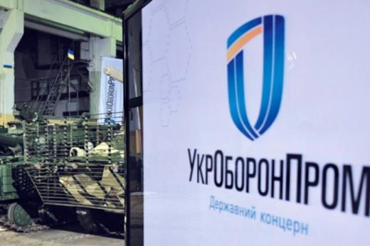 """""""Укроборонпром"""" ліквідують в 2021 році"""