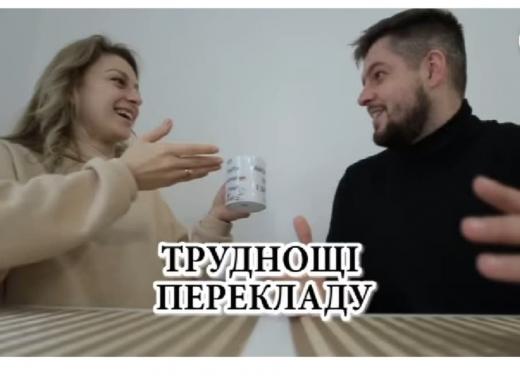 """""""Труднощі перекладу"""" закарпатської жінки та чоловіка-галичанина: нове смішне відео"""