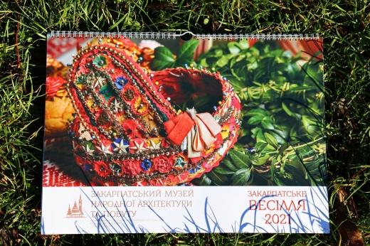 Ужгородський скансен відтворив весільні традиції долинян Закарпаття  у календарі