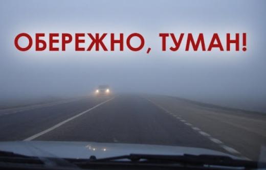 До уваги водіїв: на Закарпатті прогнозують тумани й ожеделицю