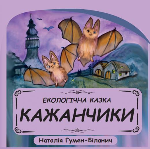 В Ужгороді презентують екологічну казку