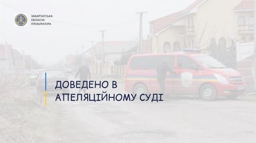 Замах на вбивство правоохоронця: Ужгородська місцева прокуратура відстояла покарання винних