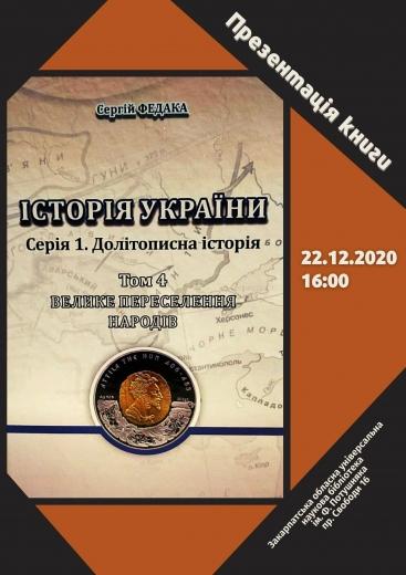 В Ужгороді відбудеться презентація книги Сергія Федаки