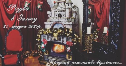 Мукачівський замок запрошує охочих провести Різдво