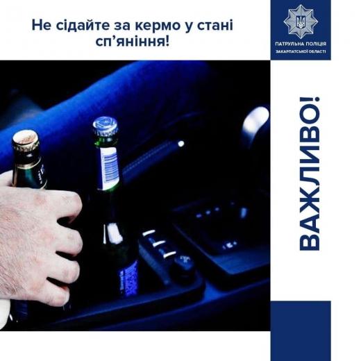 Стало відомо, скільки водіїв напідпитку виявили на Закарпаття поліцейські за останню добу