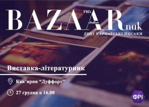 У неділю в Ужгороді відбудеться  благодійний літературний вечір