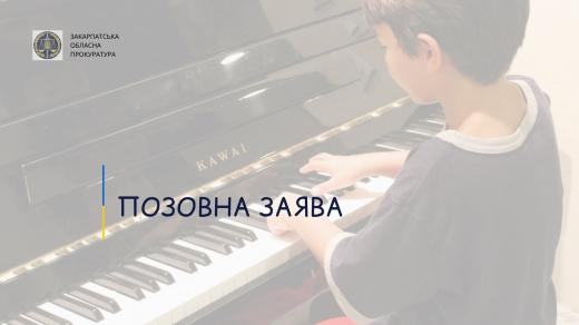 Рішення про ліквідацію дитячих шкіл мистецтв на Ужгородщині оскаржили в суді