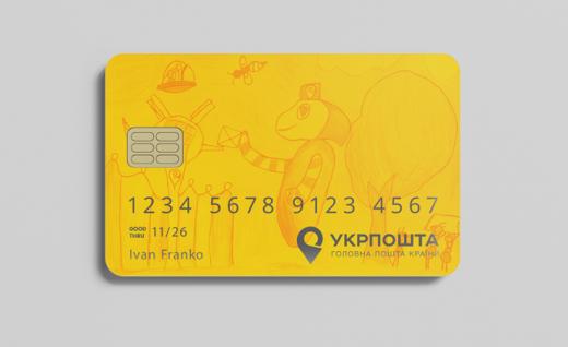 """""""Укрпошта"""" запустила послугу з поповнення банківських карток"""