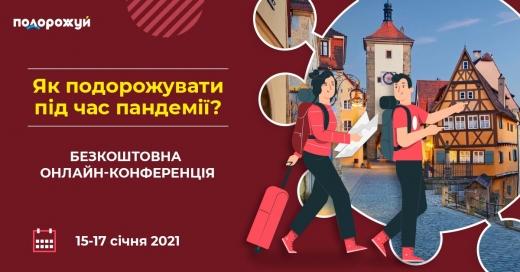 Закарпатців запрошують на безкоштовну онлайн-конференцію про подорожі під час пандемії