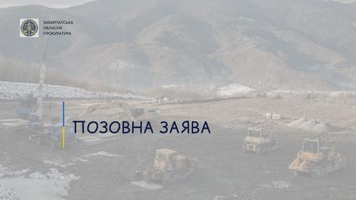 Прокуратура Закарпаття звернулася до суду через геологорозвідувальні роботи на Воловеччині